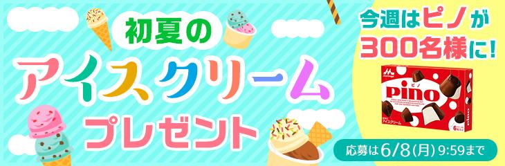初夏のアイスクリームプレゼントキャンペーン