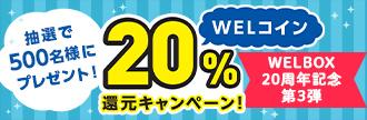 WELコイン20%還元キャンペーン