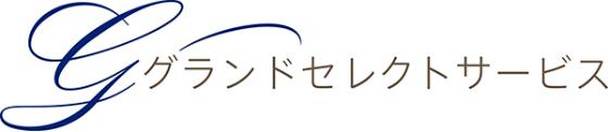 グランドセレクトサービス 会員専用サイト